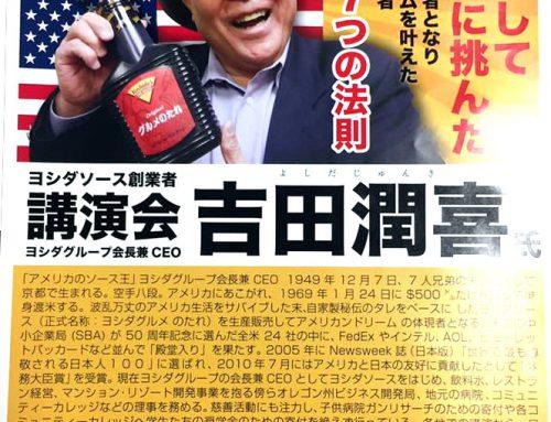 【講演会】ヨシダソースの吉田潤喜会長