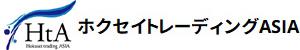 ホクセイトレーディングASIA ロゴ